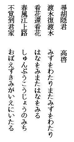 尋胡隠君高啓.jpg