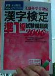 漢字1.jpg