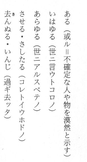 古文・連体詞.jpg